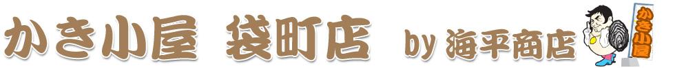 かき小屋袋町店海平商店 かきごや うみへいしょうてん 廣島屋 海平商店 広島市内中央、好立地の瀬戸内海他新鮮な海鮮食材豊富な居酒屋 旨い本格海鮮居酒屋